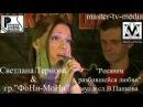 Светлана Тернова Реквием разбившейся любви