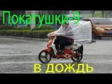 (Дп) Дневные_Покатушки-#9 В дождь,по сырой дороге.
