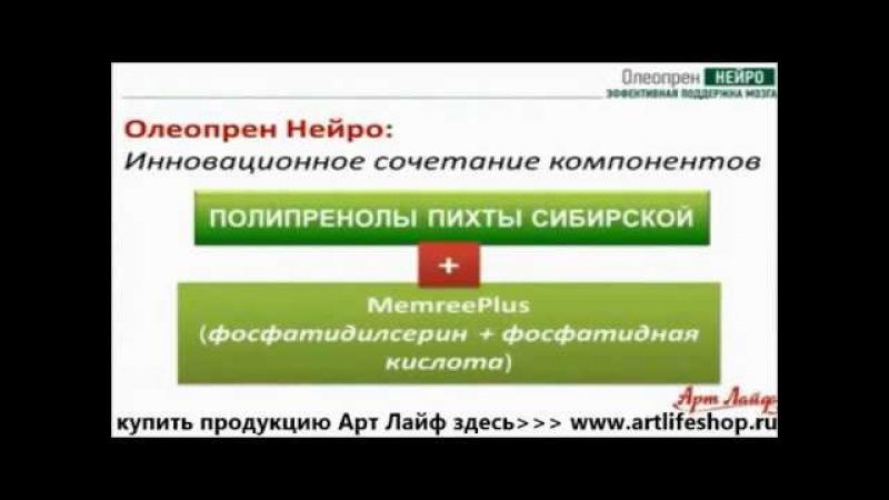 Активная работа мозга в любом возрасте Олеопрен НЕЙРО Артлайф Нагайцев А В смотреть онлайн без регистрации