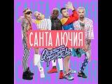 Quest Pistols - Санта Лючия (Keoki Remix)
