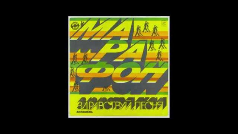 Zdravstvuj Pesnya (Здравствуй, песня)- Marathon (Soviet electro space disco, 1982)