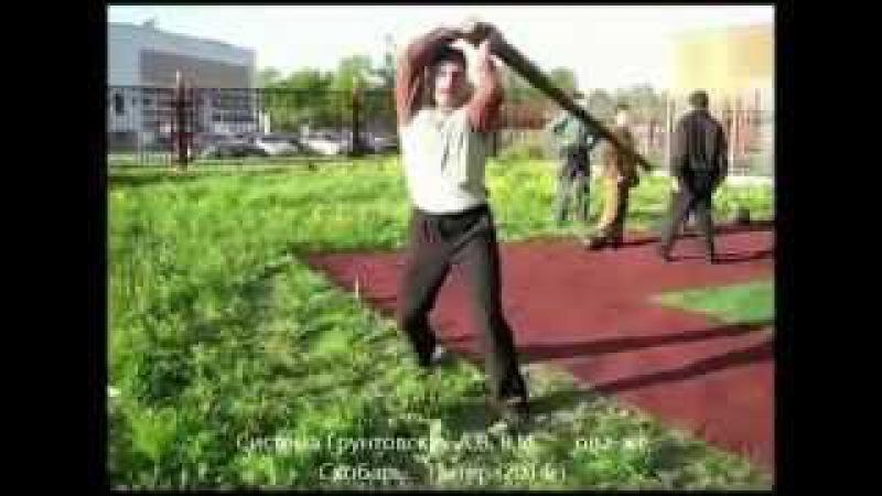 Русский кулачный бой Система Грунтовских он-же скобарь 1 - круговой бой.