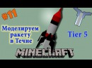 [Techne] Моделируем РАКЕТУ в Течне. 11 Timelapse [Течне][Minecraft modeling][Майнкрафт]