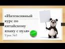 Китайский язык для начинающих. Урок 3/15. Изучаем новые слова и выражения.