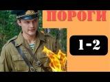 Пороги (2015) 1-2 Мелодрама фильм сериал