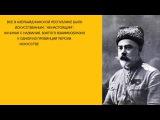 Генерал Антон Деникин Про Азербайджан
