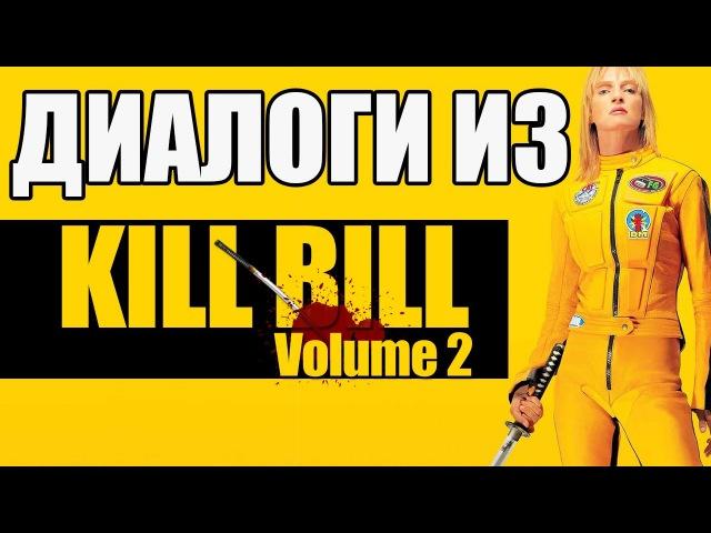 Диалоги из 'Убить Билла' / Учим Английский по Фильмам Kill Bill / Школа Джобса