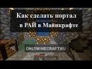 Как сделать портал в рай в Майнкрафте