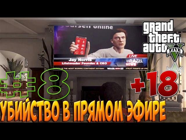 Grand Theft Auto V-Убийство в прямом эфире PC 1080