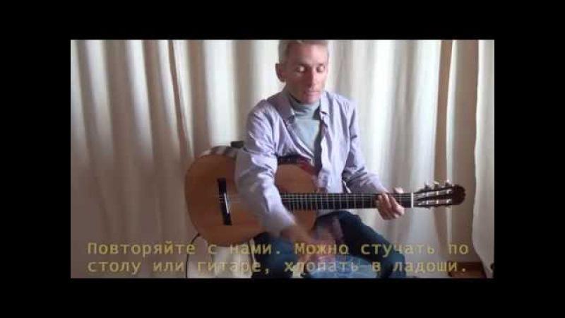 Как играть боем? - Ритм и разделение руки | Guitar-Online.ru