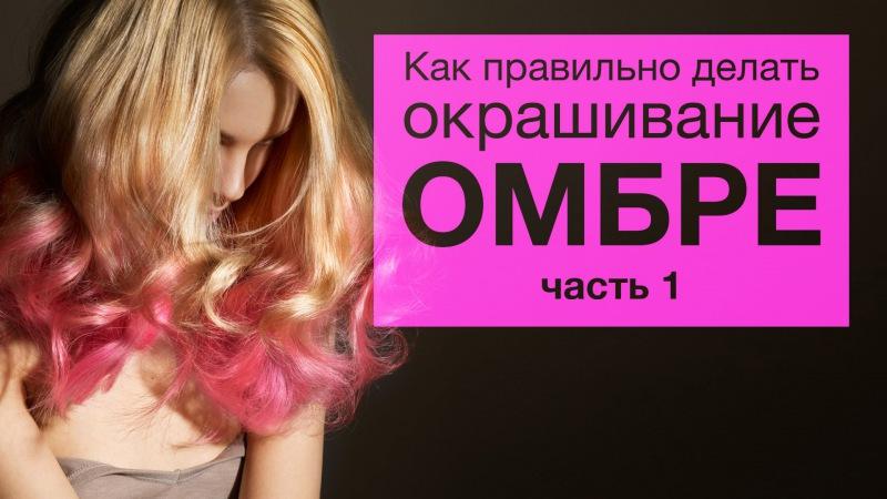 Омбре в домашних условиях видео на русском