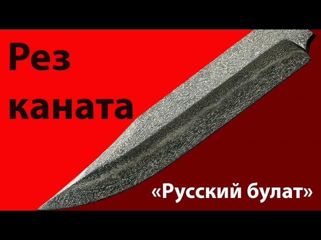 Фильм №7. Рез каната ножом из булата Промысловый большой. Русский булат. Wootz. Rope cutting knife
