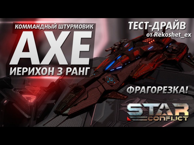 Star Conflict - Тест Драйв AXE X by Rekoshet_ex