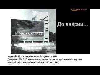 О выявленных недостатках на третьем и четвертом энергоблоках Чернобыльской АЭС (17.03.1984) - 016