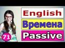 71. Английский ПАССИВНЫЙ ЗАЛОГ / Passive Voice / Ирина ШИ
