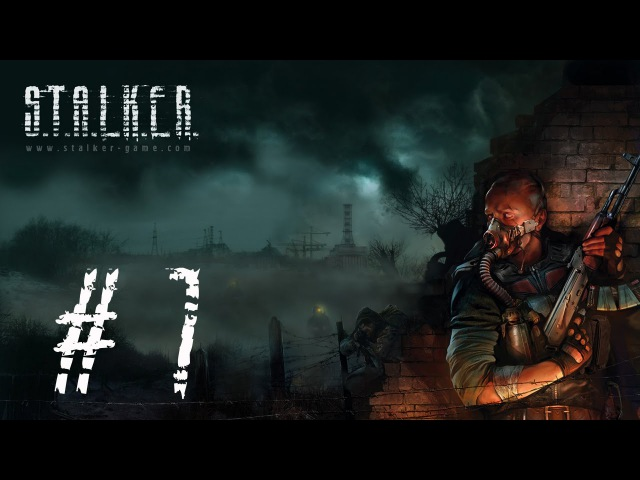 S.T.A.L.K.E.R - Shadow of chernobyl ♦ Сахаров открывай! ♦ 7