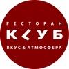 """""""КLУБ"""" - Вкус & Атмосфера"""