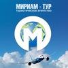 "Турист.компания ""Мириам-Тур"" г.Мурманск."