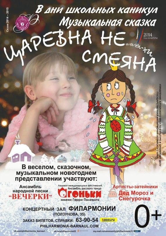 Царевна-Несмеяна. Филармония Алтайского края