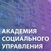 """ГБОУ ВО МО """"Академия  социального управления"""""""