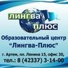 """Образовательный центр """"Лингва-Плюс"""""""