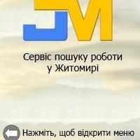 robota_zhytomyr