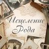 ОСЕННИЕ ДЕДЫ - ИСЦЕЛЕНИЕ РОДА в СПб