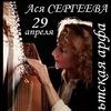 Ася Сергеева, КЕЛЬТСКАЯ АРФА, квартирник, 29.04