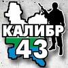 Лазертаг Киров. КАЛИБР 43 (1-ый клуб в городе)