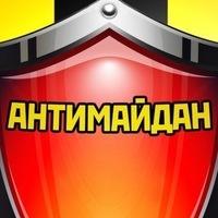 Логотип Антимайдан Обнинск