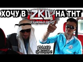 Хочу в ЗКД | ZКД | ZKD | закон каменных джунглей 2 сезон на ТНТ (видео на конкурс) 2015 2016