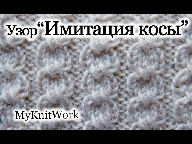 Вязание спицами. Узор Имитация косы. Knitting. Pattern Imitation spit.