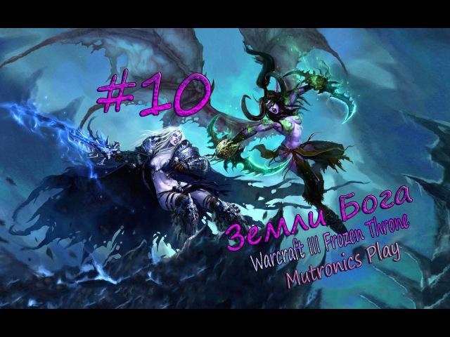 Земли Бога - Warcraft III Frozen Throne - Битва за огров