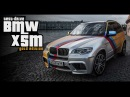 Тест-драйв от Давидыча №43 / BMW X5 M Gold Edition