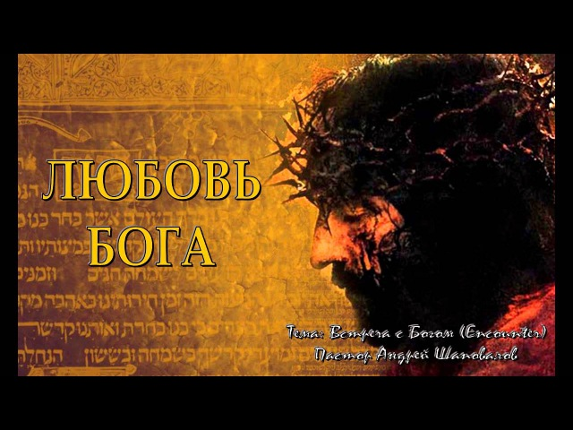 Андрей Шаповалов Любовь Бога (Encounter)
