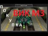 Покупка ВИКИНГА М2-М3 NEBOSKRYOB (Tanki Online)
