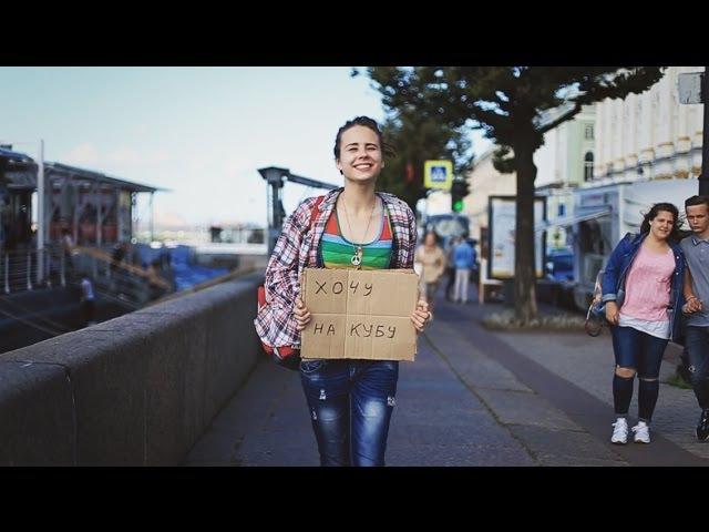 Паровоз до Кубы | Девочка в дредах
