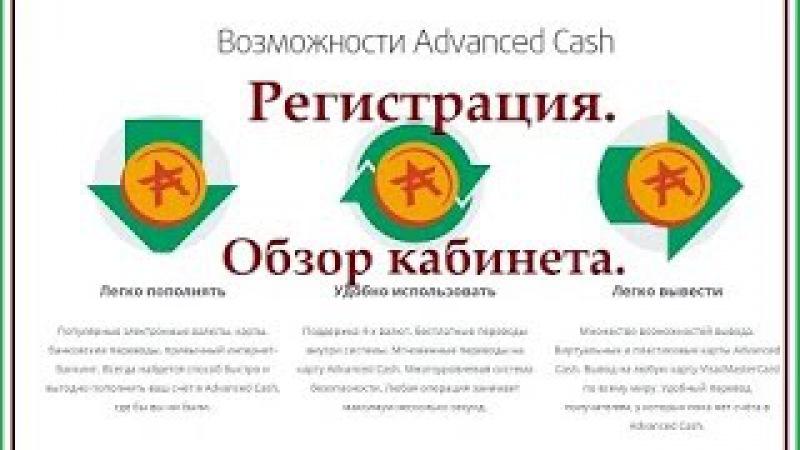 Платежная система advcash (advanced cash)  регистрация, верификация, отзывы и инструкция