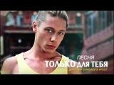 Дмитрий Бикбаев &amp 4POST - Только для тебя NEW 2013