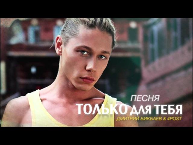 Дмитрий Бикбаев 4POST - Только для тебя [NEW 2013]