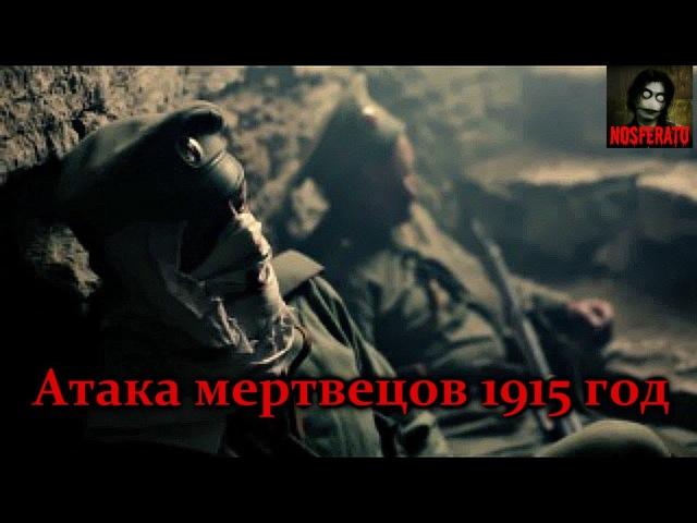 Истории на ночь - Атака мертвецов 1915 год