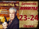 Ленинград 46 Серии 23-24