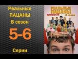 Реальные пацаны 8 сезон 5 серия и 6 серии (2015) HD