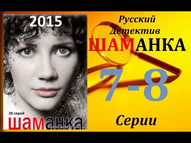 ШАМАНКА 7 8 Серии русский детектив 2015 HD