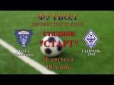 Приглашение на матч «Волга» - «Сызрань-2003»