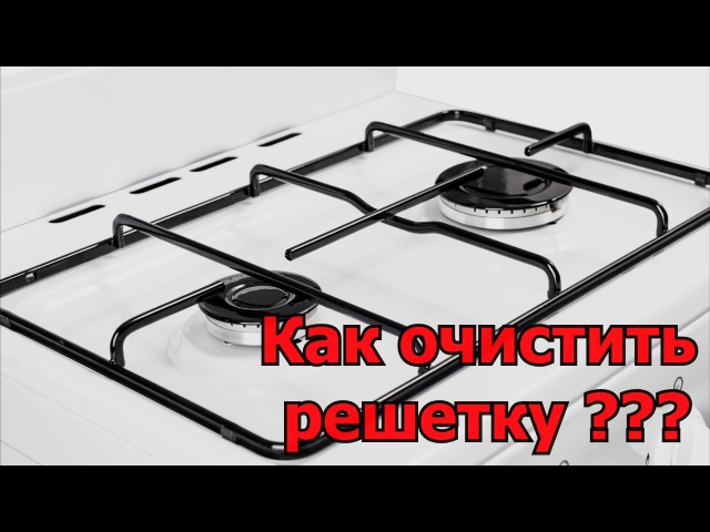 Как почистить решетку на газовой плите? | 5 ЭФФЕКТИВНЫХ СПОСОБОВ, как ее отмыть. НАШ ЭКСПЕРИМЕНТ!