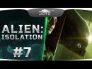 ДЖОВ ОТКЛАДЫВАЕТ КИРПИЧИ в Alien Isolation 7 Космический ужас в логове Чужих