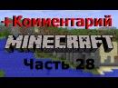 Minecraft комментарии часть 28 мост в никуда