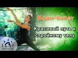 Комплекс для СТРОЙНОЙ ФИГУРЫ и КРАСИВОЙ ОСАНКИ БОДИ-БАЛЕТ