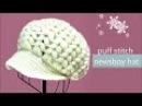 玉編みの帽子 ニットキャスケットの編み方 / How To Crochet * puff stitch newsboy hat (casquette) *
